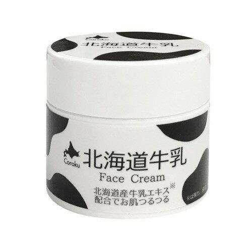 北海道牛乳ローション&フェイスクリームミニセット
