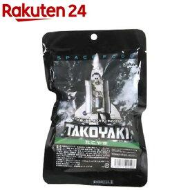 SPACE FOOD(宇宙食) たこやき(28g)【zaiko04】【SPACE FOODS(スペースフーズ)】