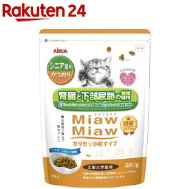 ミャウミャウ カリカリ小粒タイプミドル シニア猫用 かつお味(580g)【ミャウミャウ(Miaw Miaw)】[キャットフード]