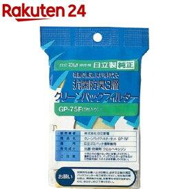 日立 抗菌防臭3層クリーンパックフィルター GP-75F(5枚入)【日立(HITACHI)】