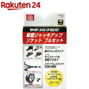 SK11 ジャッキアップソケットフル SJU-FULL(1コ入)【SK11】