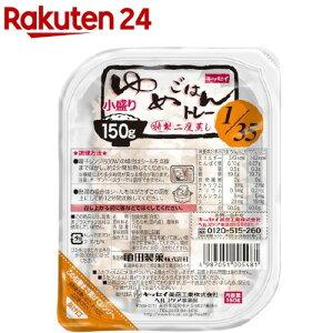 キッセイ ゆめごはん 1/35 トレー小盛り(150g*30食)【ゆめごはん】