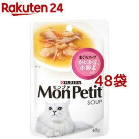 モンプチパウチ スープメニュー まぐろかにかま具だくさんスープ小海老(40g*48袋セット)【dalc_monpetit】【qqz】【モンプチ】[キャットフード]