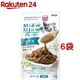 MiawMiawグレービー ツナ味(70g*6袋セット)【ミャウミャウ(Miaw Miaw)】