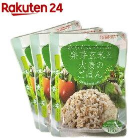 からだよろこぶ発芽玄米と大麦のごはん(160g*3袋入)【JAグリーンサービス花巻】