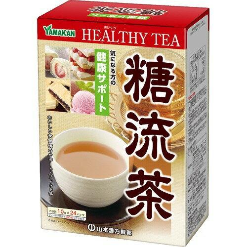 山本漢方糖流茶