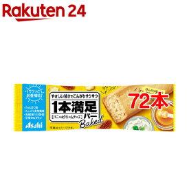 アサヒ 1本満足バー ベイクド ハニー&クリームチーズ(72本セット)【1本満足バー】