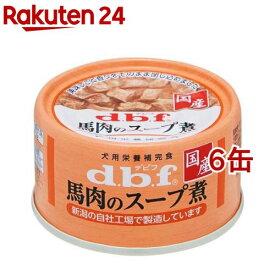 デビフ 馬肉のスープ煮(65g*6缶セット)【デビフ(d.b.f)】[ドッグフード]