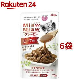 MiawMiawグレービー ビーフ味(70g*6袋セット)【ミャウミャウ(Miaw Miaw)】