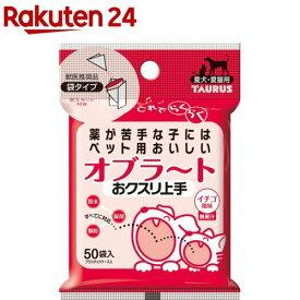 おクスリ上手 イチゴ風味(50袋入)