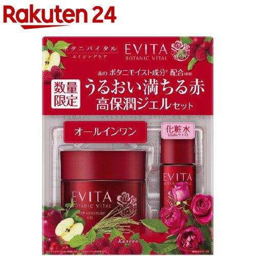 エビータ ボタニバイタル ディープモイスチャー ジェルセット2(1セット)【EVITA(エビータ)】