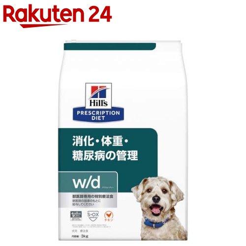 ヒルズプリスクリプション・ダイエット犬用w/d消化・体重・糖尿病の管理