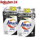 アタックZERO 洗濯洗剤 ドラム式専用 詰め替え 超特大サイズ(1280g*2コセット)【atkzr】【3grp-1all】【アタックZERO…