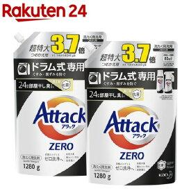 アタックZERO 洗濯洗剤 ドラム式専用 詰め替え 超特大サイズ(1280g*2コセット)【atkzr】【アタックZERO】[ゼロ 洗浄 消臭 つめかえ 詰替 液体 まとめ買い]