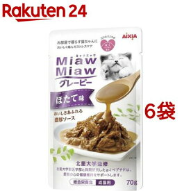 MiawMiawグレービー ほたて味(70g*6袋セット)【ミャウミャウ(Miaw Miaw)】