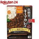 ラカント ロカボスタイル 低糖質キーマカレー 中辛(140g*2コセット)【ロカボスタイル】