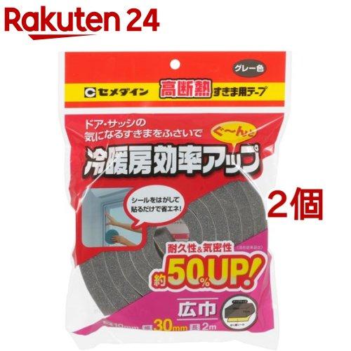 セメダイン高断熱すきま用テープグレーTP-52310*30*2