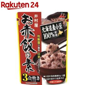 井村屋 お赤飯の素(230g)【井村屋】