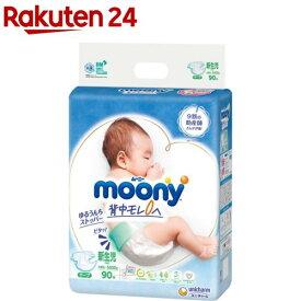 NEWムーニー エアフィット テープ 新生児(お誕生〜5000g)(90枚入)【moon01】【mnm8】【m2i】【ムーニー】