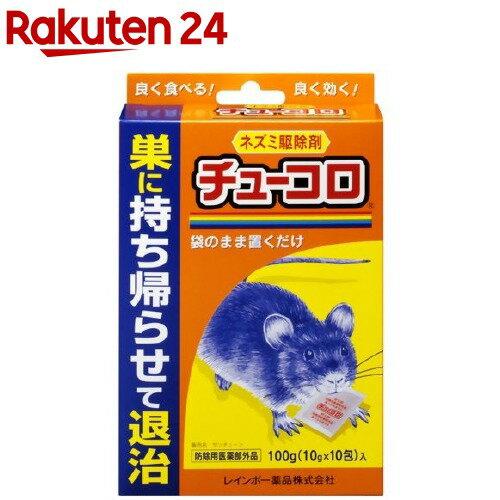 チューコロ(10g*10包入)【レインボー薬品】