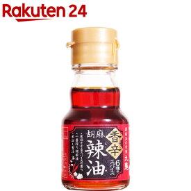 九鬼 香辛胡麻辣油(45g)【九鬼】