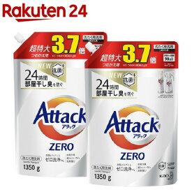 アタックZERO 洗濯洗剤 詰め替え 特大サイズ(1350g*2コセット)【atkzr】【アタックZERO】