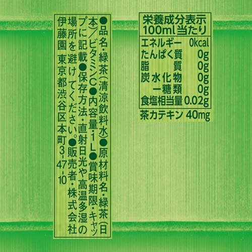 伊藤園おーいお茶緑茶