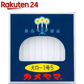 カメヤマ 大ローソク 1号 5(40本入)