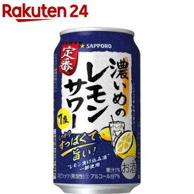 サッポロ 濃いめのレモンサワー缶(350ml*24本入)【濃いめのレモンサワー】