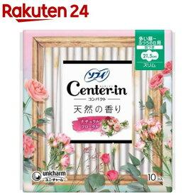 センターインコンパクト1/2 スイートフローラルの香り 多い昼〜普通の日用 羽つき(10枚入)【センターイン】[生理用品]