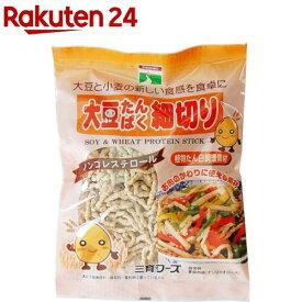 三育フーズ 大豆たんぱく 細切り(90g)