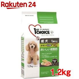 ファーストチョイス 成犬 1歳以上 小粒 チキン(1.2kg)[ドッグフード]