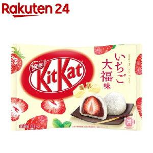 キットカット ミニ いちご大福味(11枚入)【キットカット】[チョコレート バレンタイン 義理チョコ]