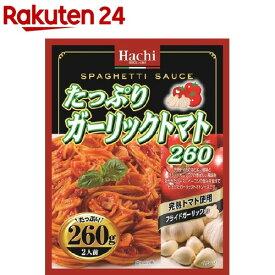 ハチ食品 たっぷりガーリックトマト260(260g)【Hachi(ハチ)】[パスタソース]