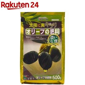 オリーブの肥料(500g)