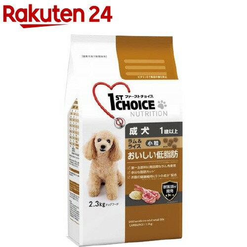 ファーストチョイス成犬1歳以上脂肪オフ小粒ラム&ライス