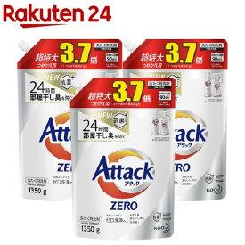 アタックZERO 洗濯洗剤 詰め替え 特大サイズ(1350g*3コセット)【3brnd-9】【atkzr】【アタックZERO】