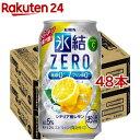キリン 氷結ZERO シチリア産レモン(350mL*48本セット)【氷結】