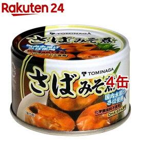 国産さば使用 富永食品 さば味噌煮缶詰(150g*4缶セット)