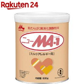 ニューMA-1 大缶(800g)【KENPO_12】【ニューMA-1(ニューエムエー)】[粉ミルク]