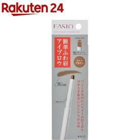 ファシオ パウダー アイブロウ ペンシル ライトブラウン BR301(0.7g)【fasio(ファシオ)】
