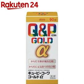 【第3類医薬品】キューピーコーワ ゴールドα(90錠)【キューピー コーワ】