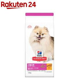 サイエンスダイエット シニア 小型犬用 高齢犬用(1.5Kg)【dalc_sciencediet】【サイエンスダイエット】[ドッグフード]