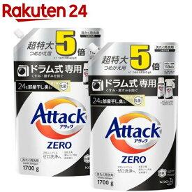 アタックZERO 洗濯洗剤 ドラム式専用 詰め替え 超特大サイズ(1700g*2コセット)【atkzr】【アタックZERO】[ゼロ 洗浄 消臭 つめかえ 詰替 液体 まとめ買い]