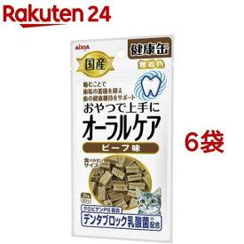 国産 健康缶 オーラルケア ビーフ味(30g*6袋セット)【健康缶シリーズ】