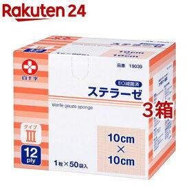 白十字 ステラーゼ 10cm*10cm 滅菌済 タイプIII 12折(50袋入*3箱セット)【白十字】