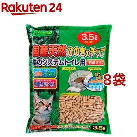 猫砂 クリーンミュウ 国産天然ひのきのチップ(3.5L*8コセット)【クリーンミュウ】