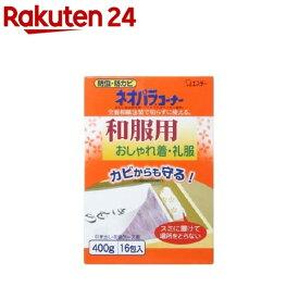 ネオパラコーナー 和服用 防虫剤(16包入)【ネオパラ】