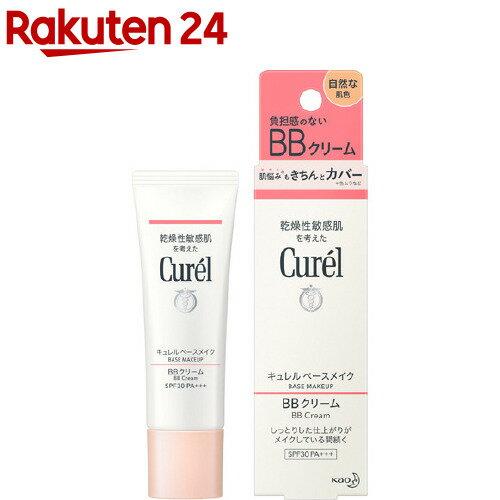 キュレル BBクリーム 自然な肌色(35g)【キュレル】