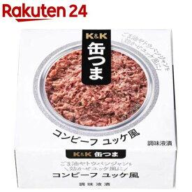 K&K 缶つま コンビーフ ユッケ風(80g)【K&K 缶つま】